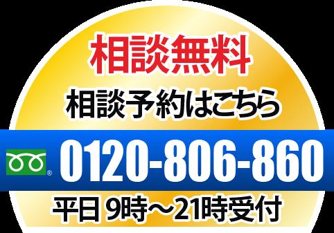 0120-806-860